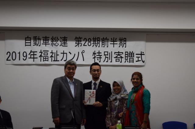 全日本自動車産業労働組合総連合会 贈呈式